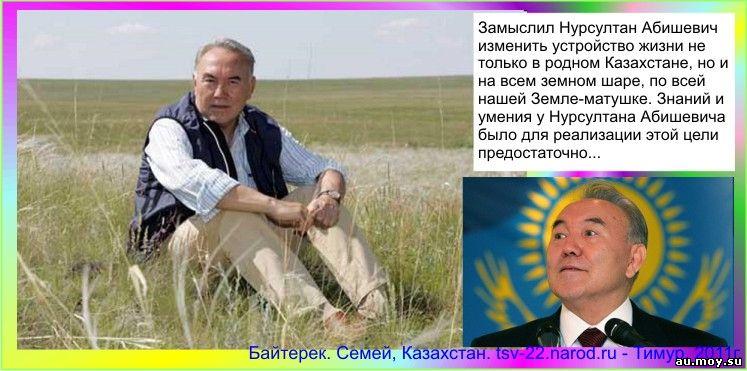 Байтерек Назарбаева
