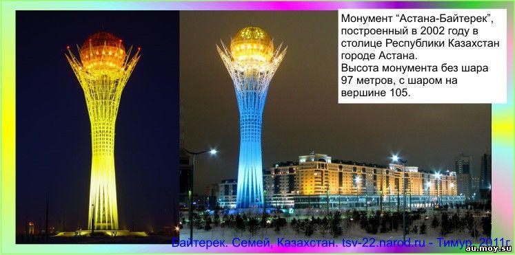 На казахском языке реферат про байтерек 6426